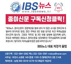 IBS뉴스 종이신문 구독신청