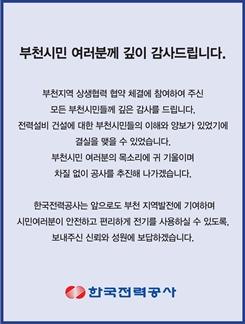 한국전력공사 상생 협약