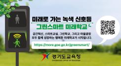 경기도교육청 그린스마트미래학교