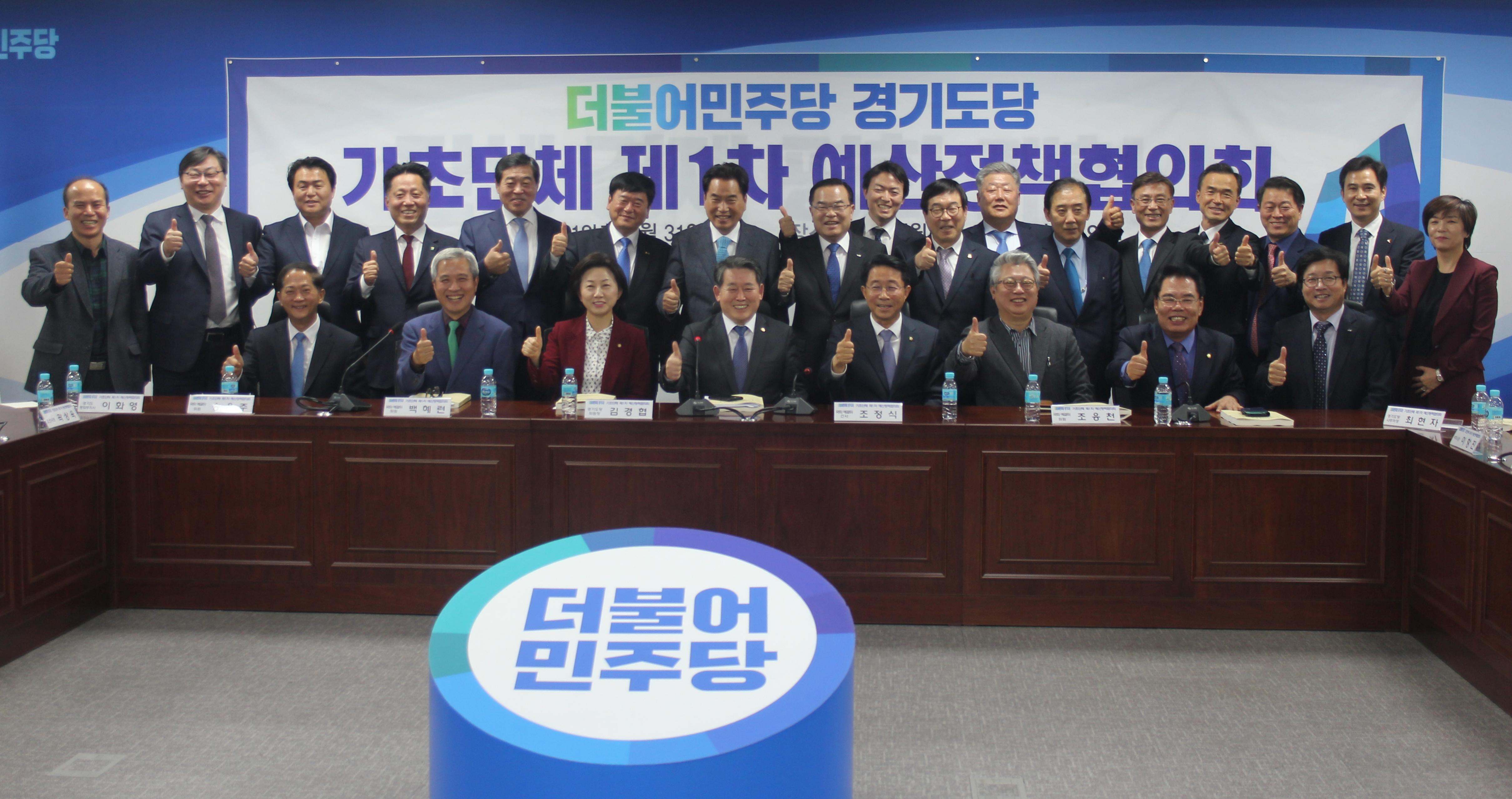 (지난해 제1차 기초단체 예산정책협의회)